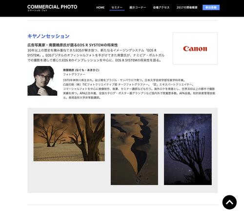 Photo EDGE Tokyo でEOS Rセッション