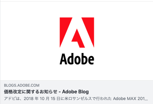 Adobe CC 来年値上げ?