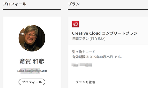 Adobe_cc1