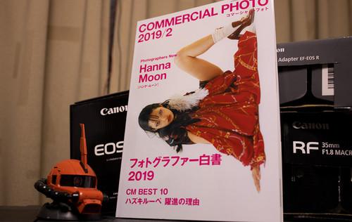 フォトグラファー白書2019 コマーシャルフォト2月号