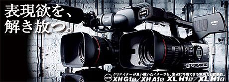 XH G1s/A1SsビデオカメラもMark.II