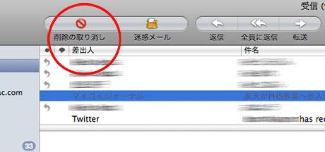 Mailapp_02