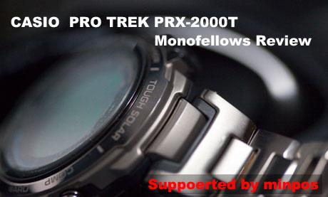 CASIO PRO TREK PRX-2000T レビュー