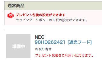 Nec_90hd262421_03