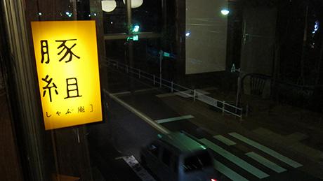 Butagumi_14