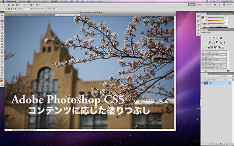 Photoshop_cs5_01