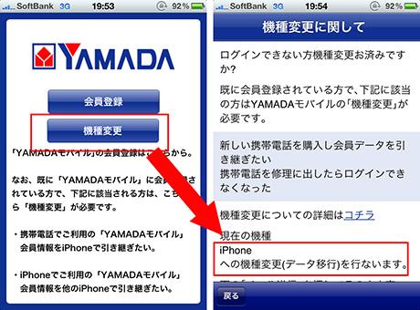 Yamada_iphone4_03
