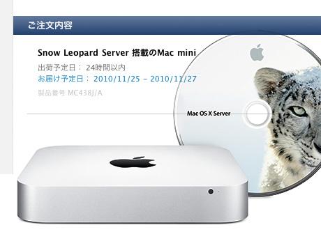 Macmini_server