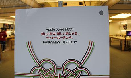Applestore_1
