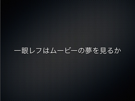 Augmo2011_03