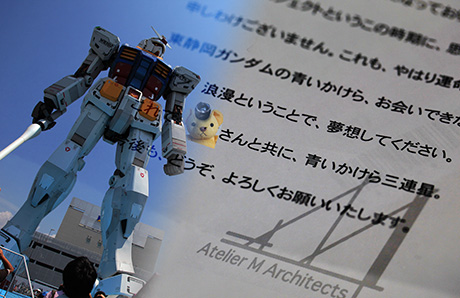 Sizuoka_gundam_03