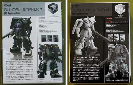 Gundam_standart_02