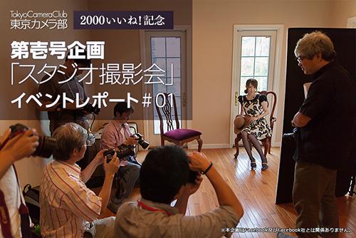 Tokyo_camera_club