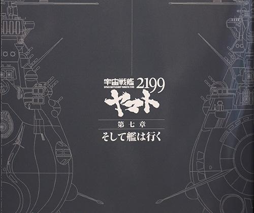 Yamato2199_7_01
