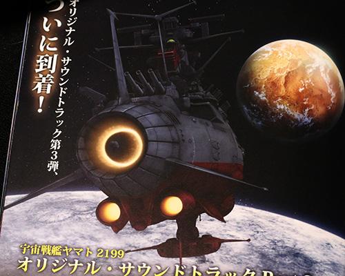 Yamato2199_7_02
