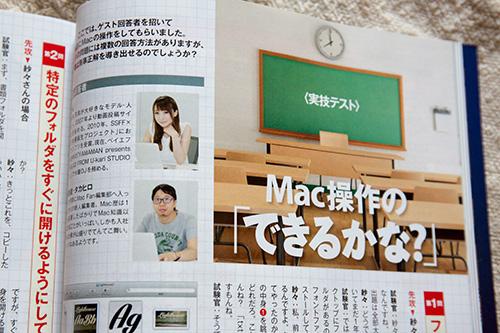Macfan_8_04