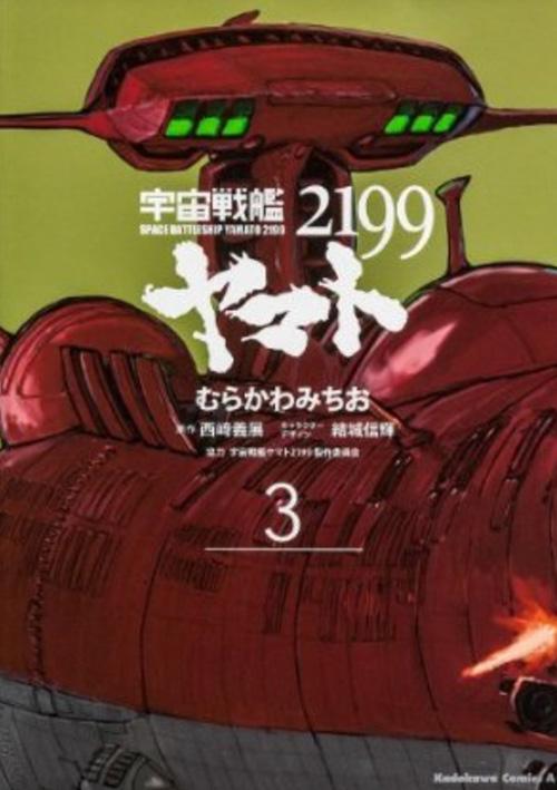 Yamato2199_comic_3