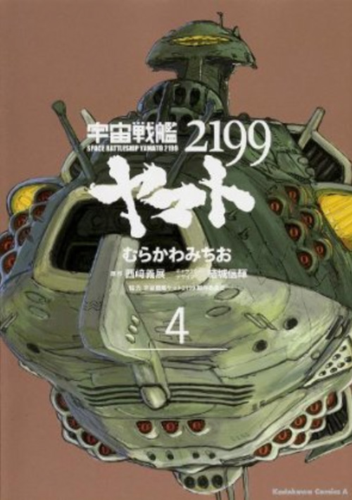 Yamato2199_comic_4