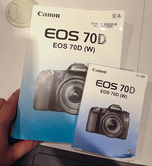 Eos_70d